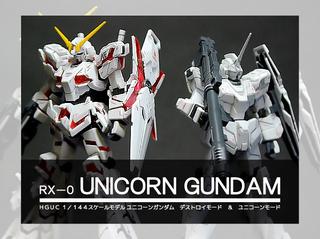 HGUC 1/144 RX-0 ユニコーンガンダム
